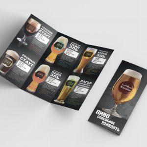буклет пивоварня